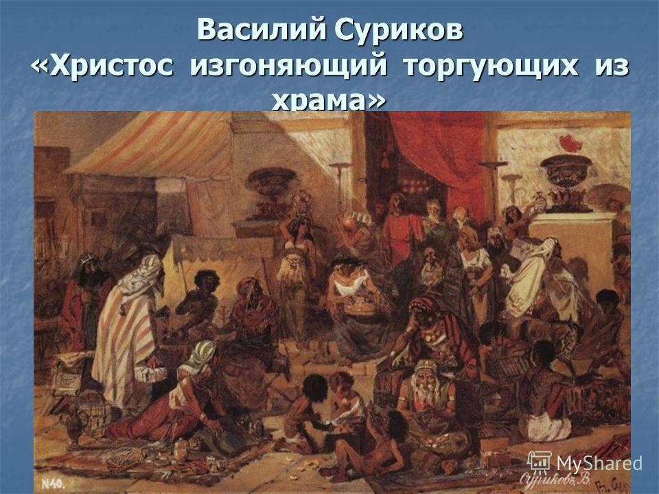 Василий Суриков «Христос изгоняющий торгующих из храма»