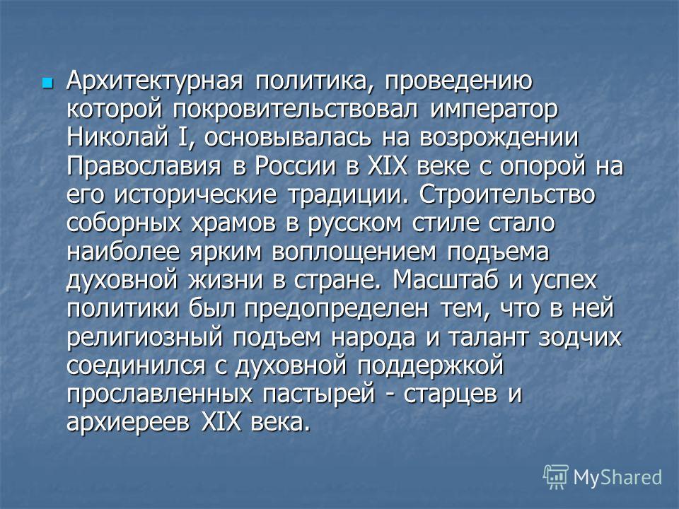 Архитектурная политика, проведению которой покровительствовал император Николай I, основывалась на возрождении Православия в России в XIX веке с опорой на его исторические традиции. Строительство соборных храмов в русском стиле стало наиболее ярким в