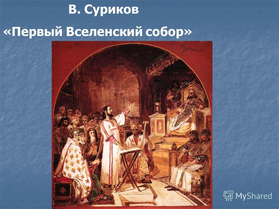В. Суриков «Первый Вселенский собор»