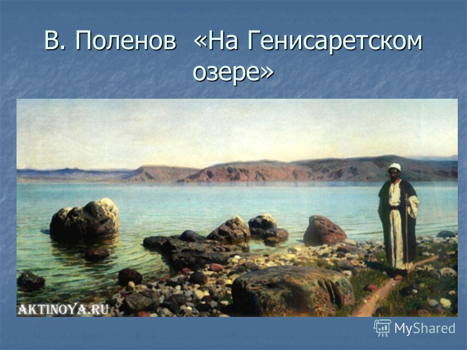 В. Поленов «На Генисаретском озере»