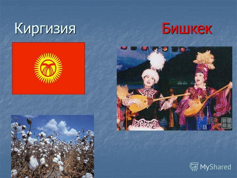 Киргизия Бишкек