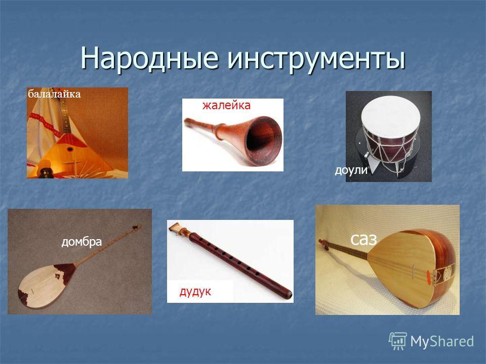 Народные инструменты балалайка жалейка саз домбра дудук доули