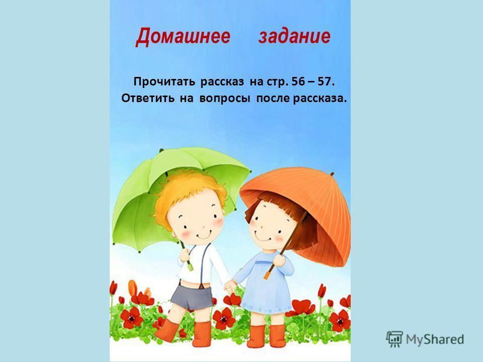 Домашнее задание Прочитать рассказ на стр. 56 – 57. Ответить на вопросы после рассказа.