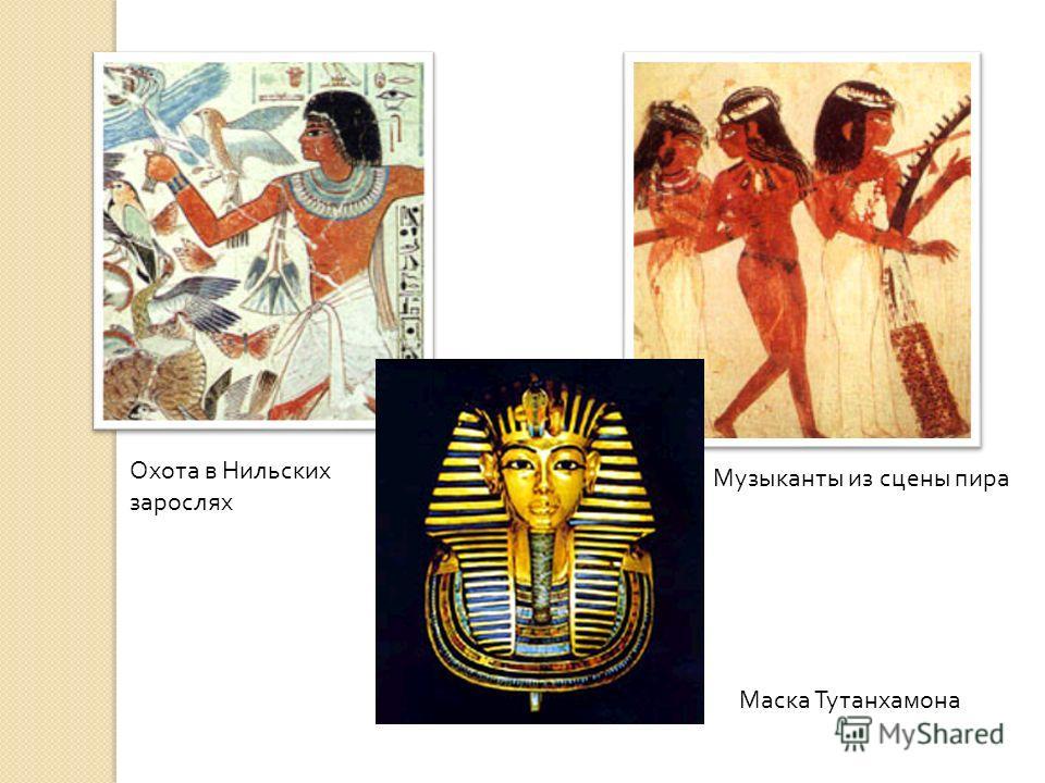 Музыканты из сцены пира Охота в Нильских зарослях Маска Тутанхамона