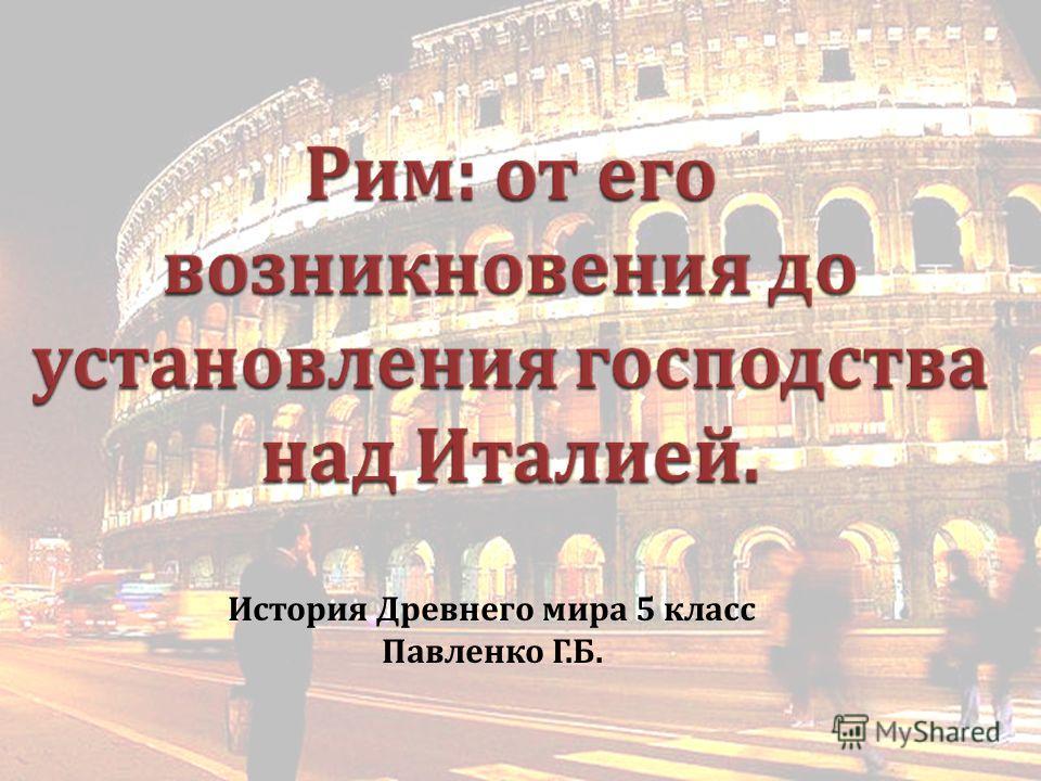 История Древнего мира 5 класс Павленко Г. Б.