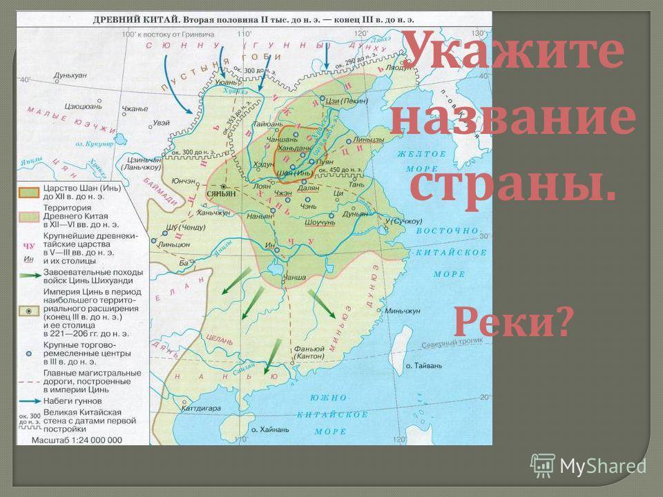 Укажите название страны. Реки ?