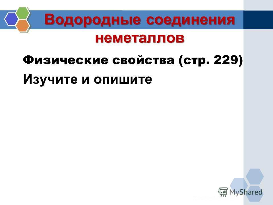 Водородные соединения неметаллов Физические свойства (стр. 229) Изучите и опишите
