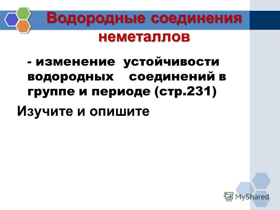Водородные соединения неметаллов - изменение устойчивости водородных соединений в группе и периоде (стр.231) Изучите и опишите