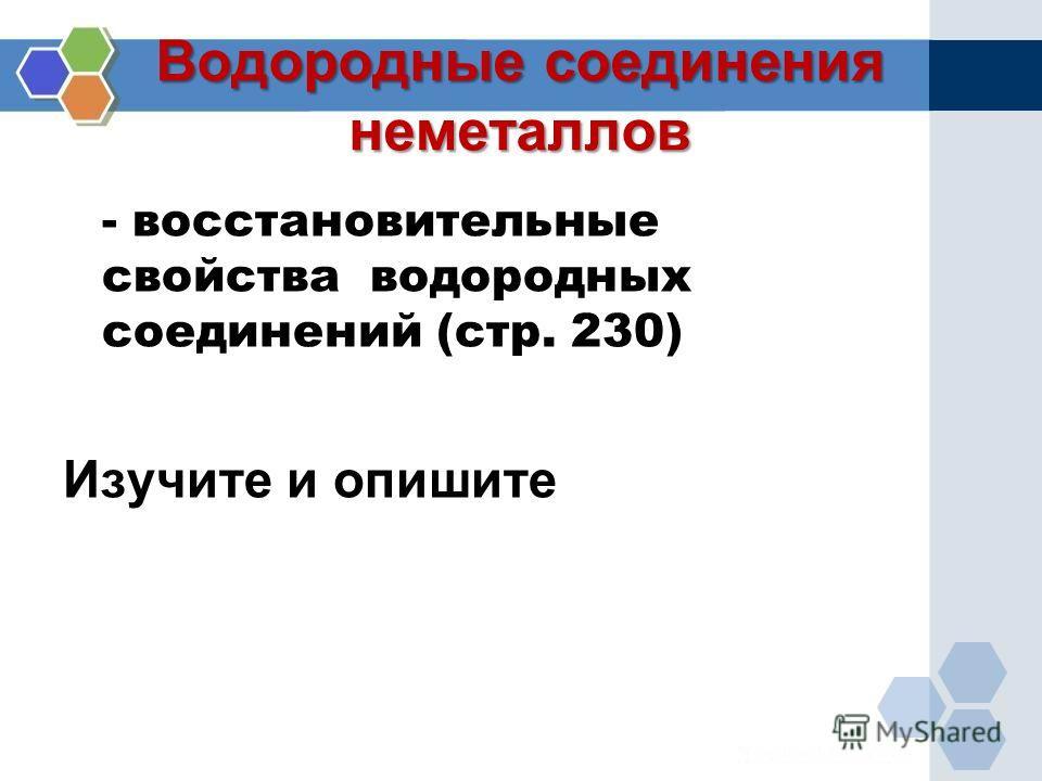 Водородные соединения неметаллов - восстановительные свойства водородных соединений (стр. 230) Изучите и опишите
