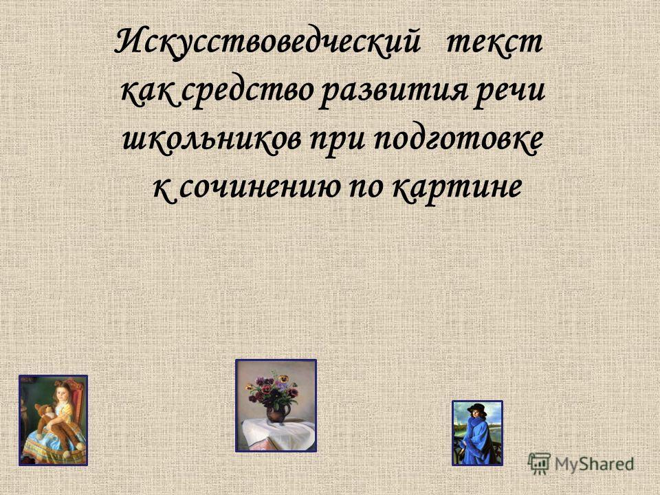Искусствоведческий текст как средство развития речи школьников при подготовке к сочинению по картине