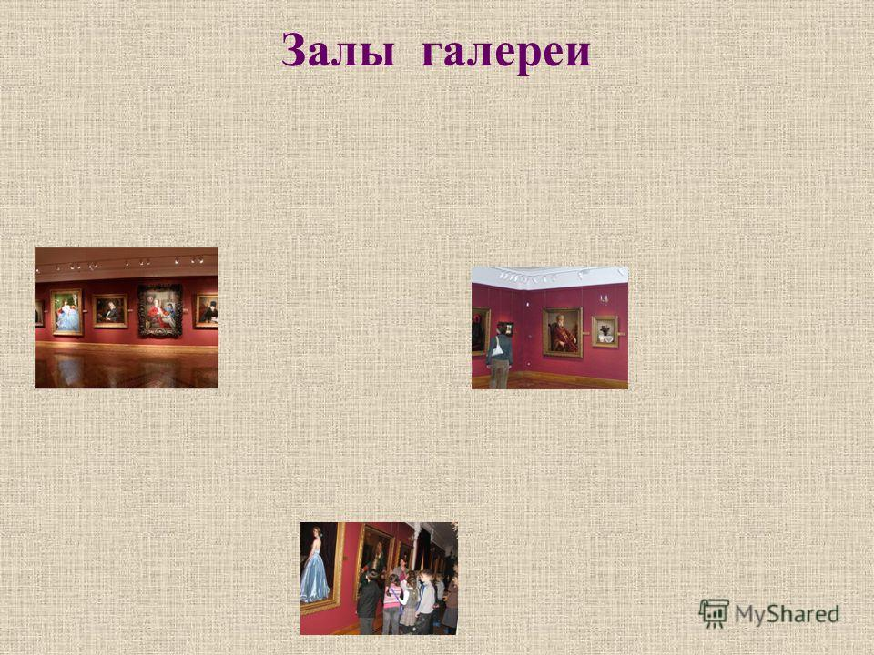 Залы галереи