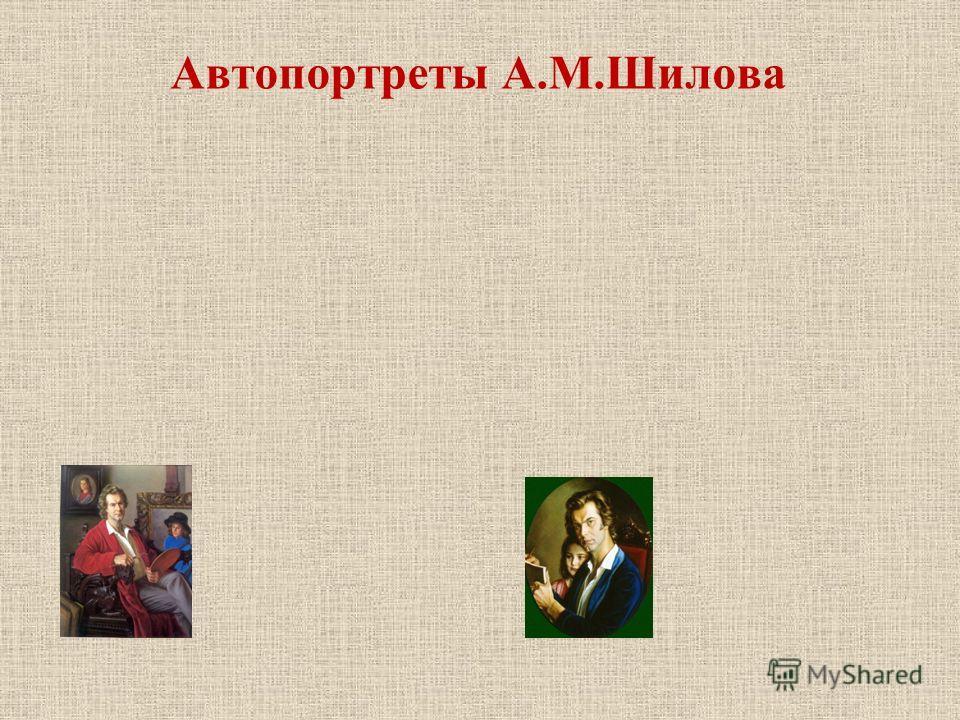 Автопортреты А.М.Шилова