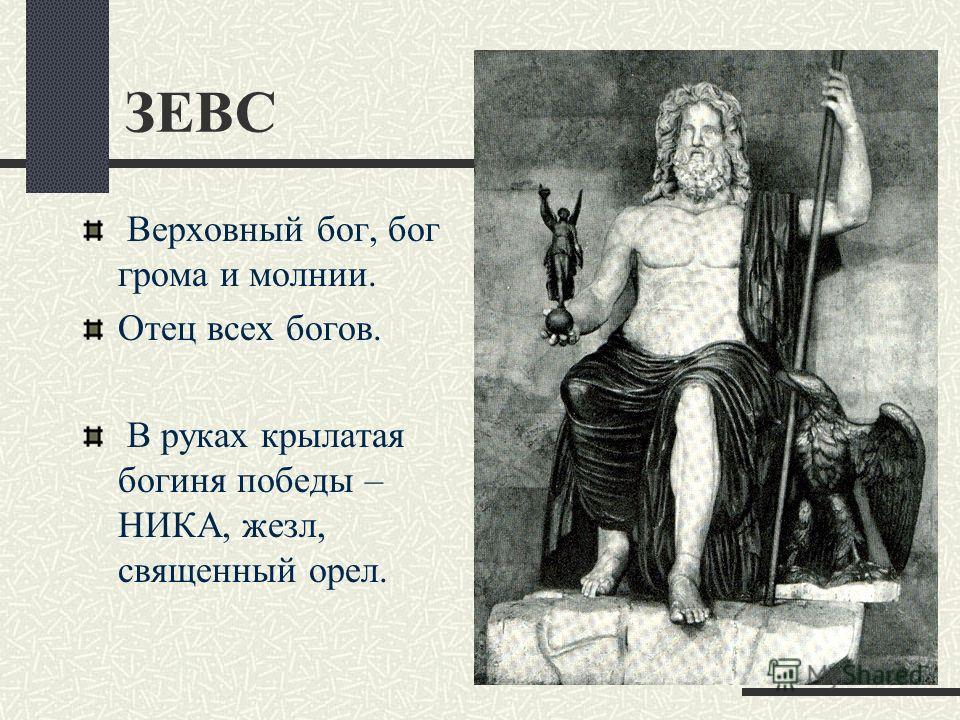 Верховный бог, бог грома и молнии. Отец всех богов. В руках крылатая богиня победы – НИКА, жезл, священный орел. ЗЕВС