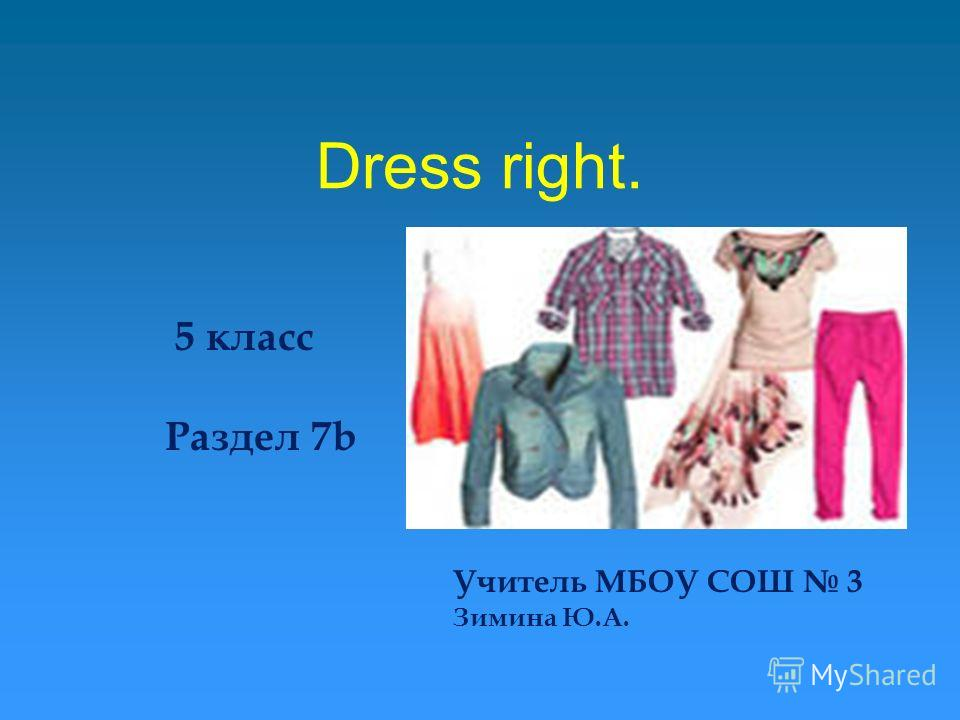Dress right. 5 класс Раздел 7b Учитель МБОУ СОШ 3 Зимина Ю.А.