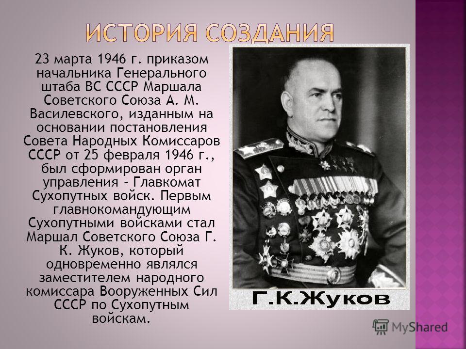 23 марта 1946 г. приказом начальника Генерального штаба ВС СССР Маршала Советского Союза А. М. Василевского, изданным на основании постановления Совета Народных Комиссаров СССР от 25 февраля 1946 г., был сформирован орган управления – Главкомат Сухоп