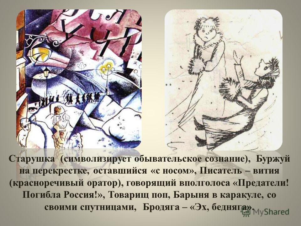 Старушка (символизирует обывательское сознание), Буржуй на перекрестке, оставшийся «с носом», Писатель – вития (красноречивый оратор), говорящий вполголоса «Предатели! Погибла Россия!», Товарищ поп, Барыня в каракуле, со своими спутницами, Бродяга –