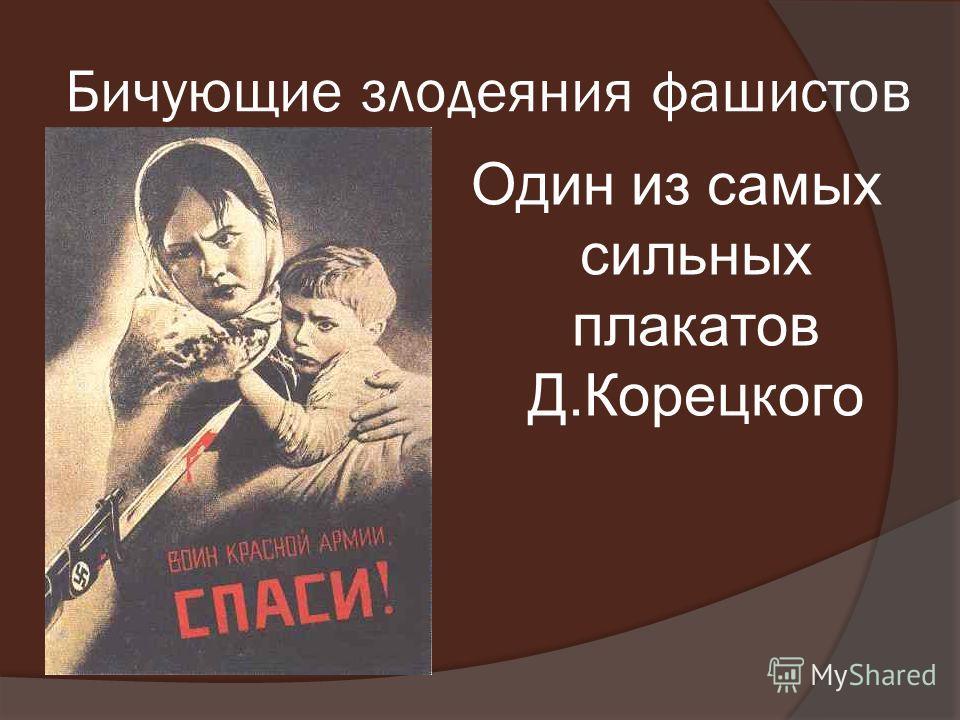 Бичующие злодеяния фашистов Один из самых сильных плакатов Д.Корецкого