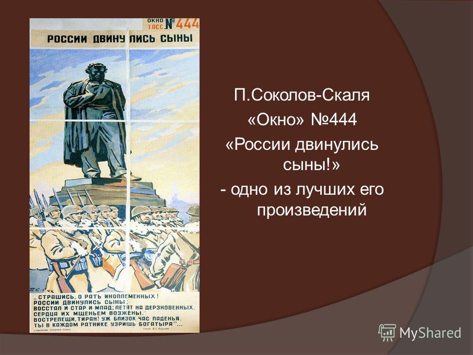 П.Соколов-Скаля «Окно» 444 «России двинулись сыны!» - одно из лучших его произведений