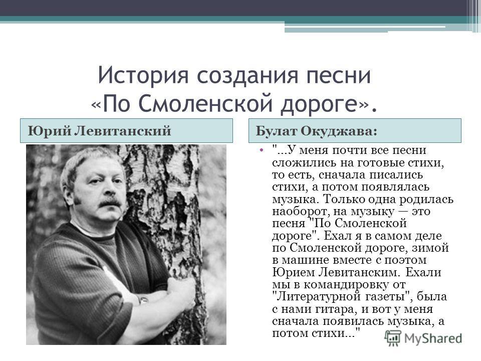 История создания песни «По Смоленской дороге». Юрий ЛевитанскийБулат Окуджава:
