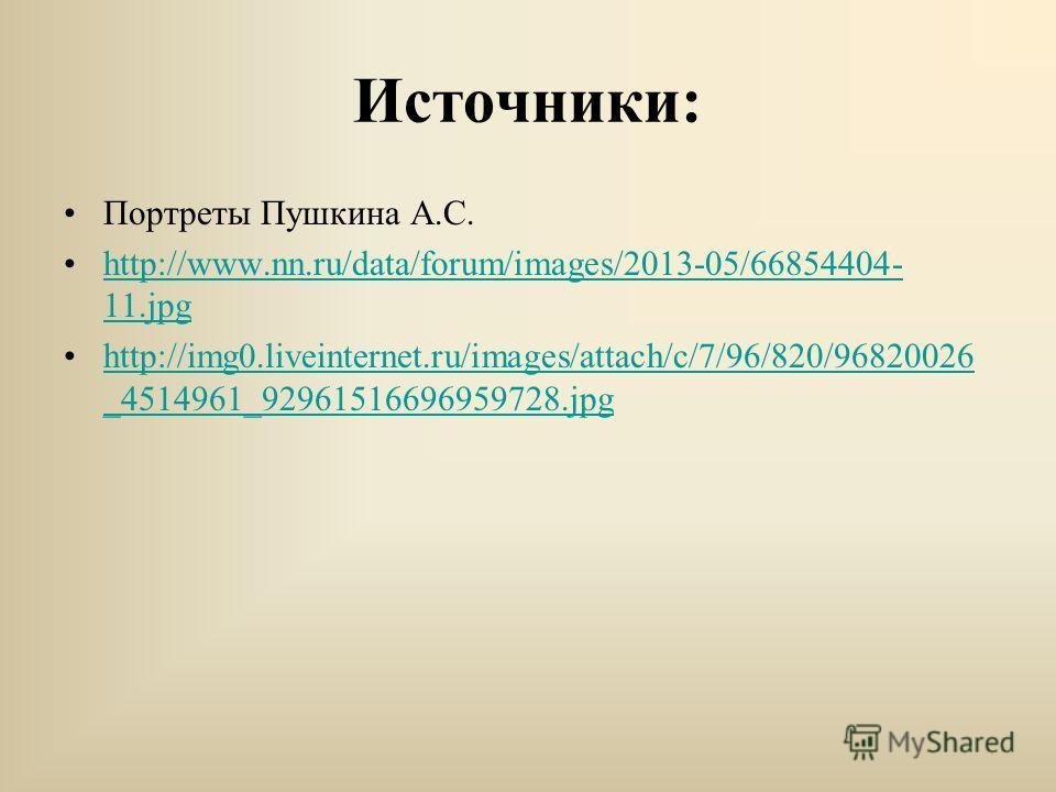 Источники: Портреты Пушкина А.С. http://www.nn.ru/data/forum/images/2013-05/66854404- 11.jpghttp://www.nn.ru/data/forum/images/2013-05/66854404- 11.jpg http://img0.liveinternet.ru/images/attach/c/7/96/820/96820026 _4514961_92961516696959728.jpghttp:/