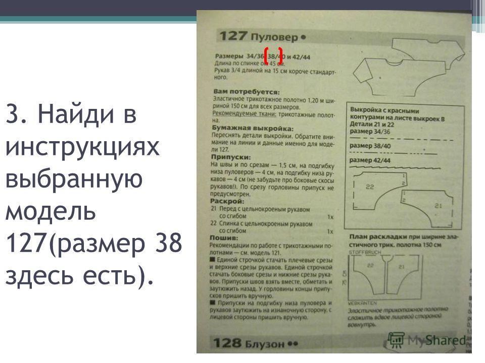 3. Найди в инструкциях выбранную модель 127(размер 38 здесь есть).