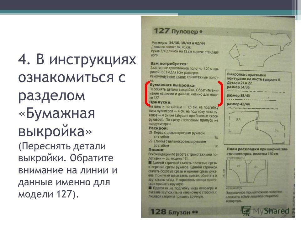 4. В инструкциях ознакомиться с разделом «Бумажная выкройка» (Переснять детали выкройки. Обратите внимание на линии и данные именно для модели 127).