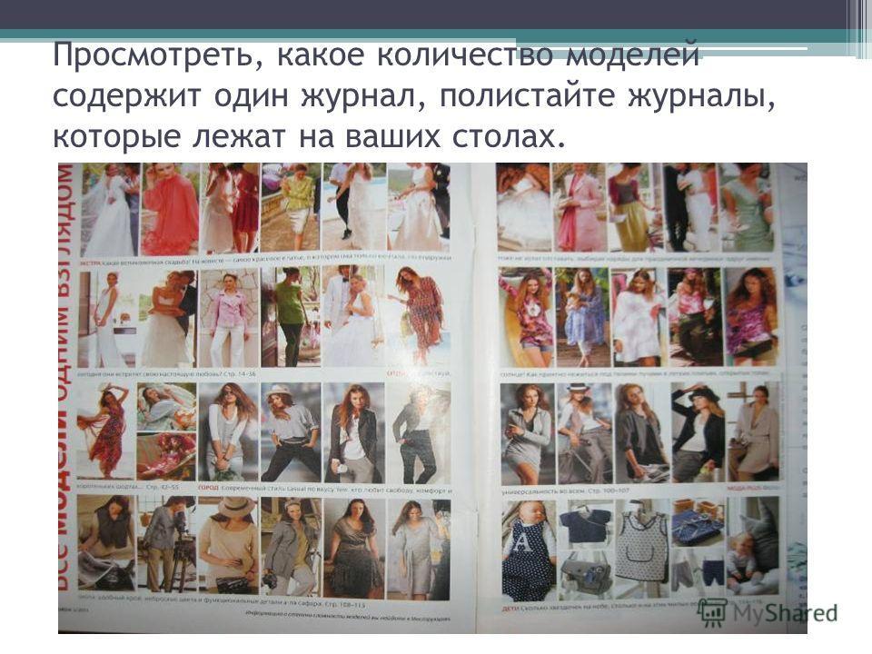 Просмотреть, какое количество моделей содержит один журнал, полистайте журналы, которые лежат на ваших столах.