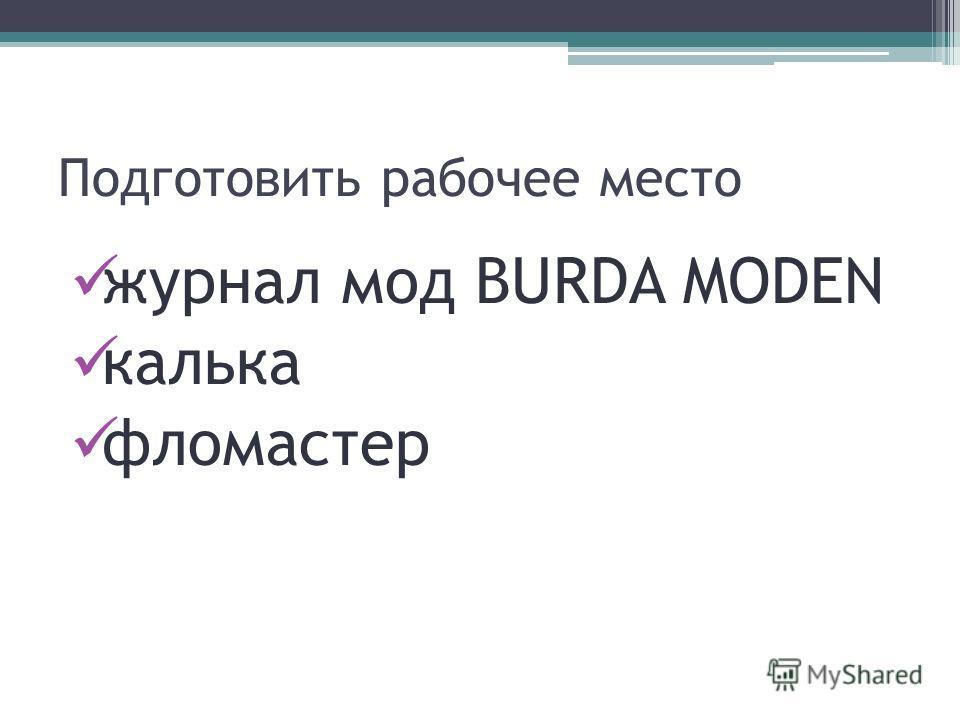 Подготовить рабочее место журнал мод BURDA MODEN калька фломастер