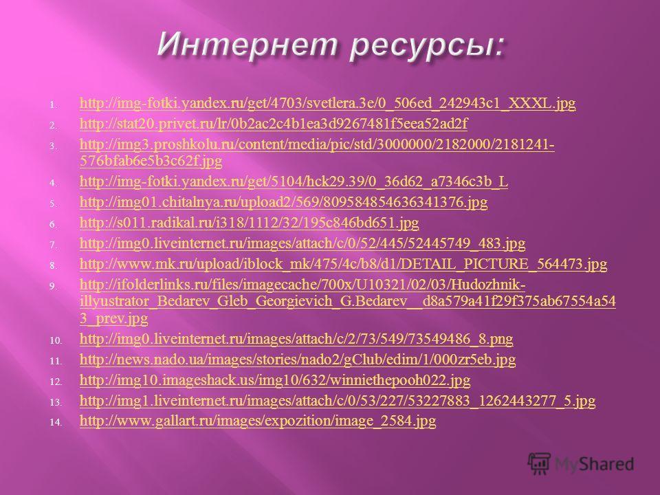 1. http://img-fotki.yandex.ru/get/4703/svetlera.3e/0_506ed_242943c1_XXXL.jpg http://img-fotki.yandex.ru/get/4703/svetlera.3e/0_506ed_242943c1_XXXL.jpg 2. http://stat20.privet.ru/lr/0b2ac2c4b1ea3d9267481f5eea52ad2f http://stat20.privet.ru/lr/0b2ac2c4b