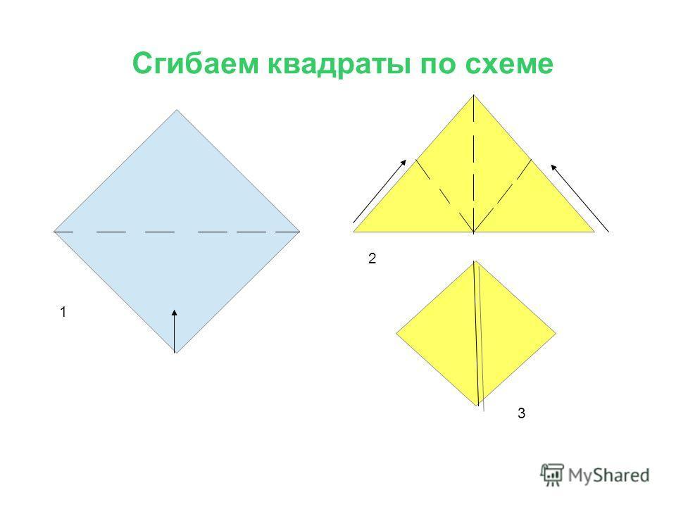 Сгибаем квадраты по схеме 1 2 3