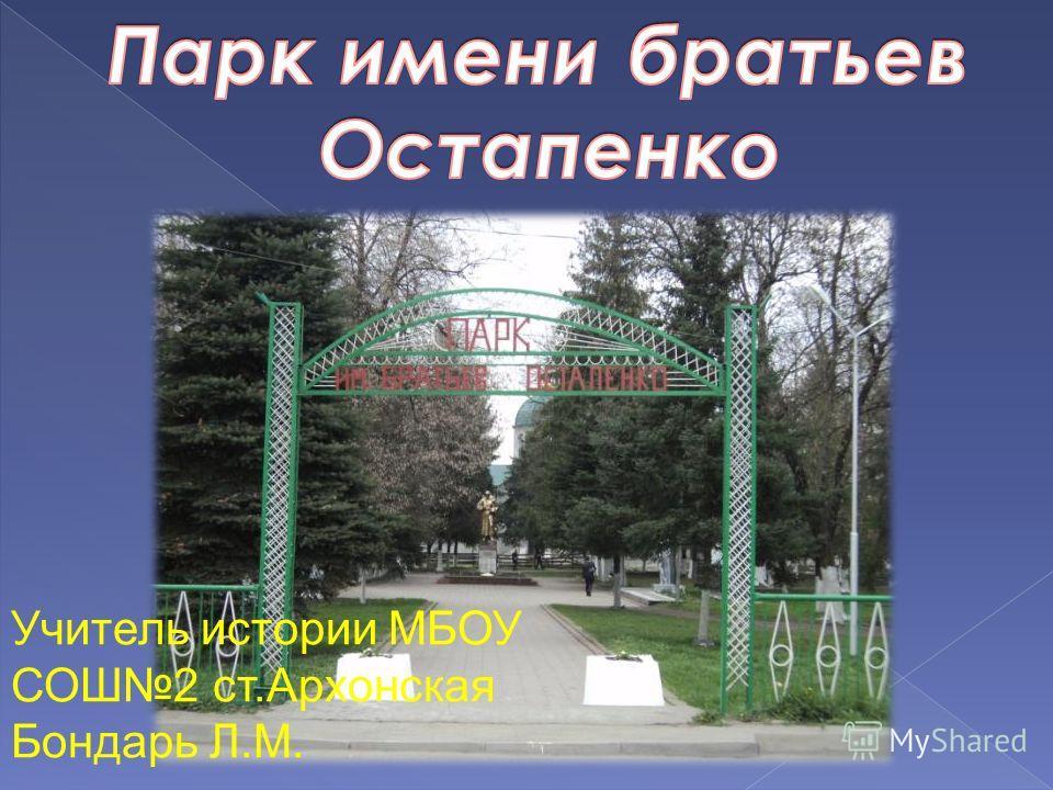 Учитель истории МБОУ СОШ2 ст.Архонская Бондарь Л.М.