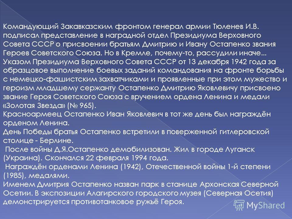 Командующий Закавказским фронтом генерал армии Тюленев И.В. подписал представление в наградной отдел Президиума Верховного Совета СССР о присвоении братьям Дмитрию и Ивану Остапенко звания Героев Советского Союза. Но в Кремле, почему-то, рассудили ин