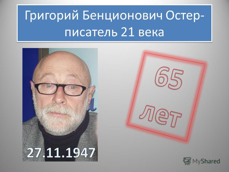 Григорий Бенционович Остер- писатель 21 века