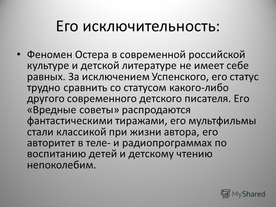 Его исключительность: Феномен Остера в современной российской культуре и детской литературе не имеет себе равных. За исключением Успенского, его статус трудно сравнить со статусом какого-либо другого современного детского писателя. Его «Вредные совет