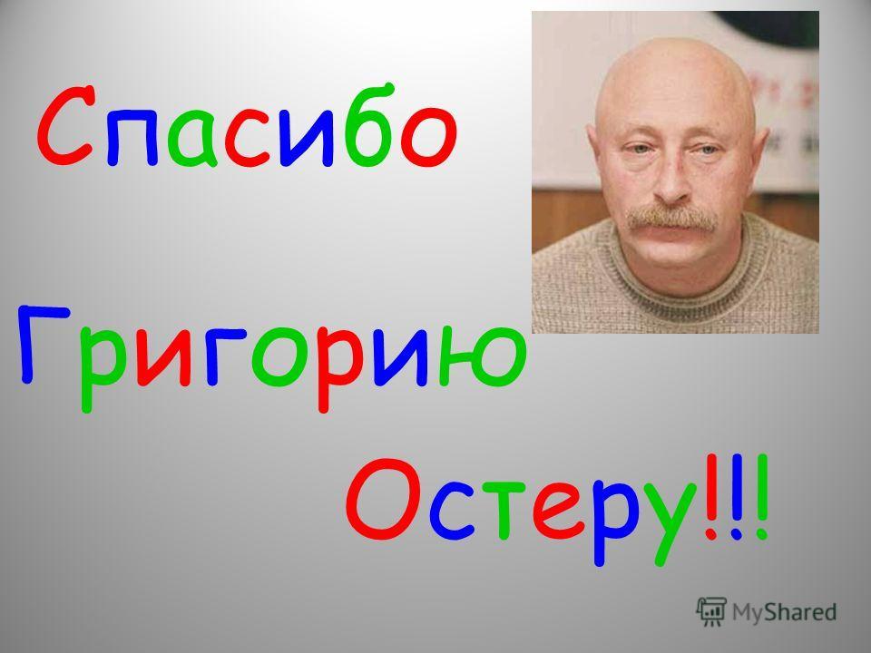 Спасибо Григорию Остеру!!!