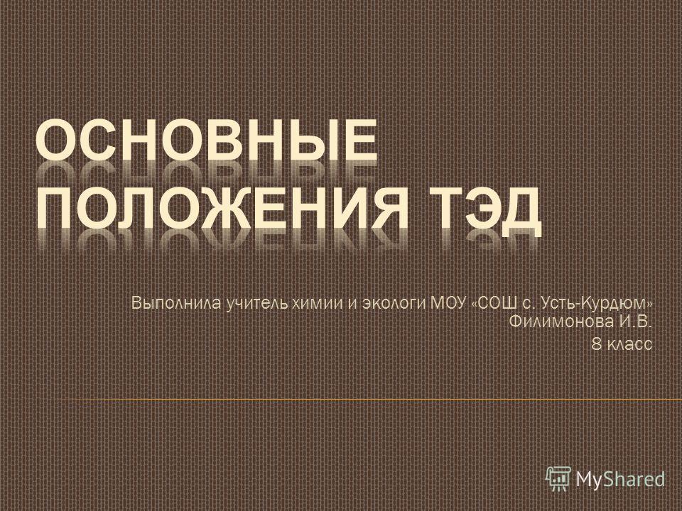 Выполнила учитель химии и экологи МОУ «СОШ с. Усть-Курдюм» Филимонова И.В. 8 класс