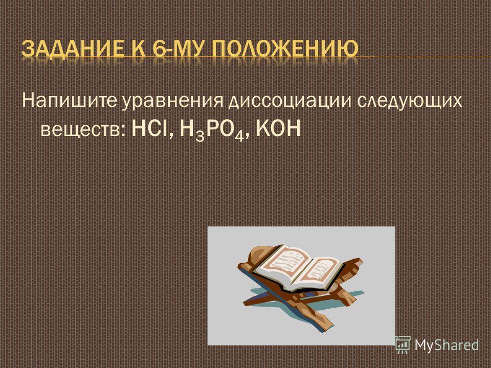 Напишите уравнения диссоциации следующих веществ: HCl, H 3 PO 4, KOH