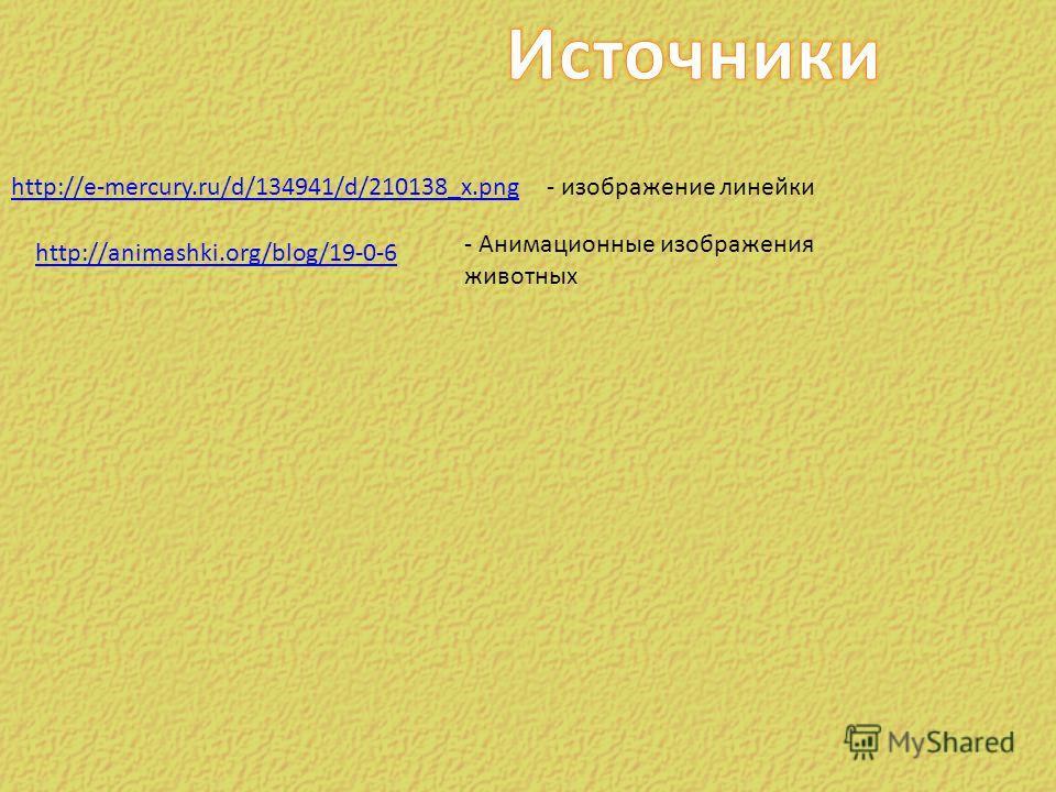 http://e-mercury.ru/d/134941/d/210138_x.png- изображение линейки http://animashki.org/blog/19-0-6 - Анимационные изображения животных