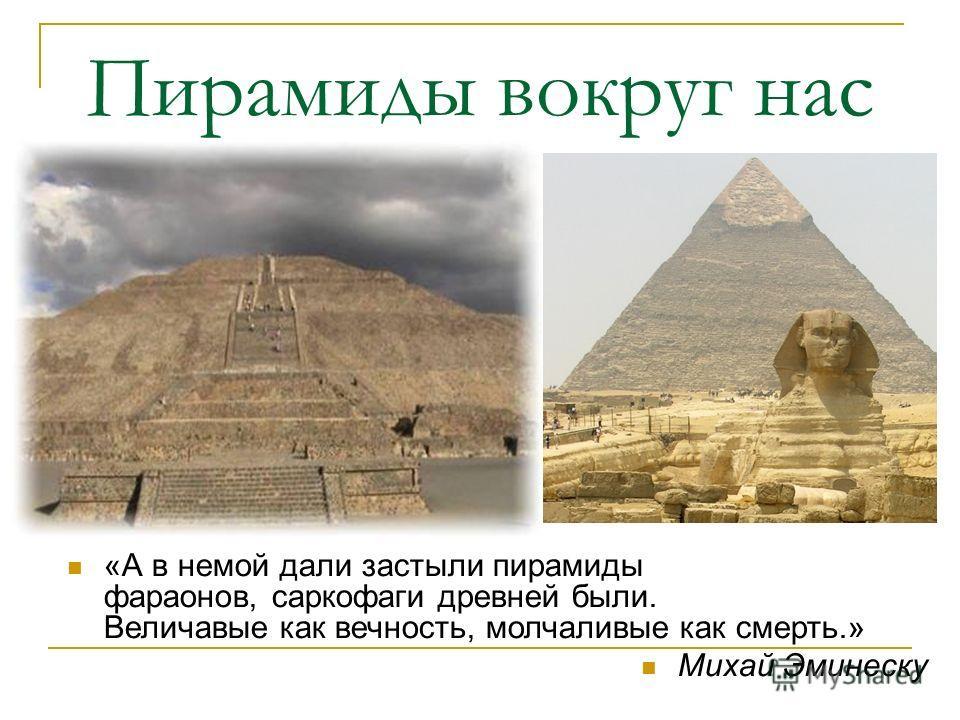 КО – высота пирамиды В О К 2 o В 2 Задача Дано: АВСD – квадрат АВ= 2, ОК=2 Найти V пирамиды Решение S = 2 · 2 = 8 Тема : «Объем пирамиды» А С D