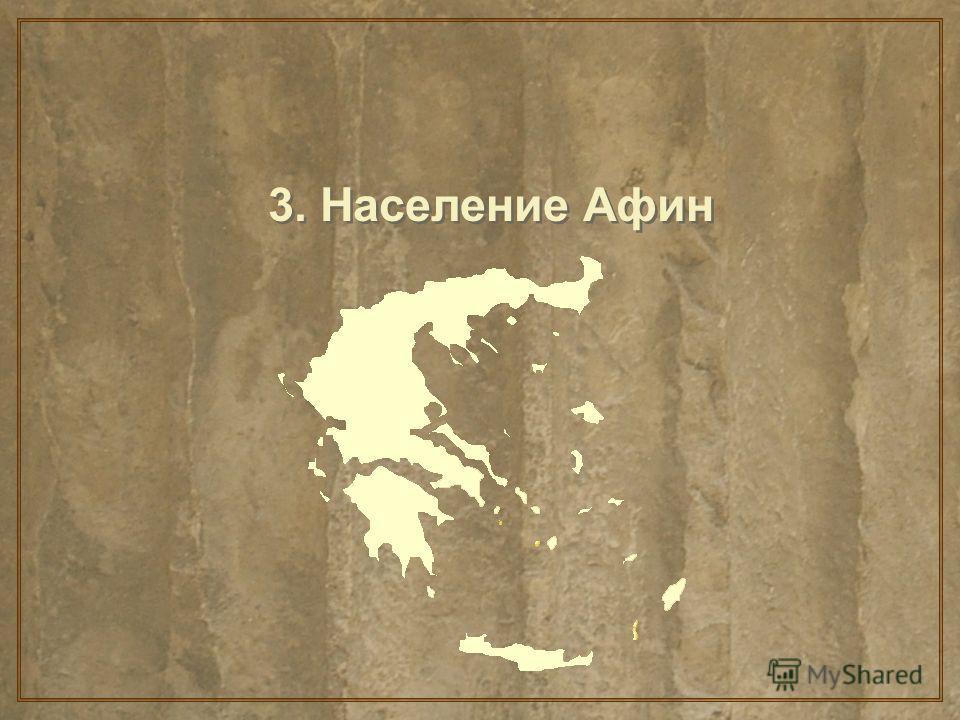 3. Население Афин