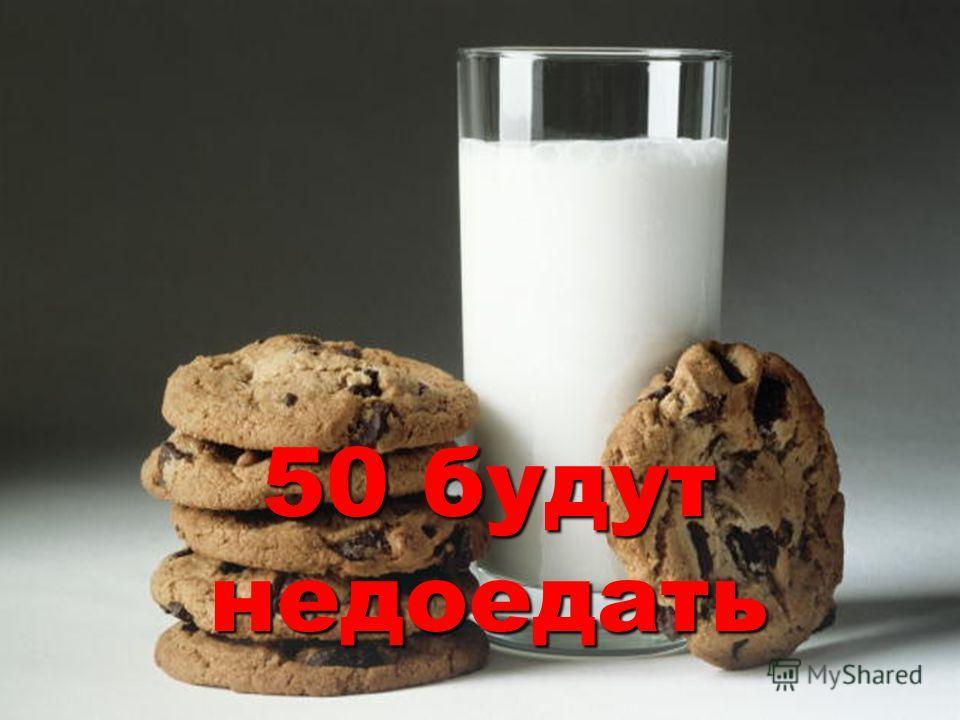 50 бyдyт нeдoeдaть
