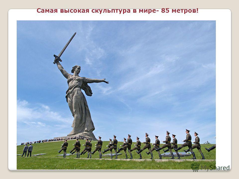 Самая высокая скульптура в мире- 85 метров!