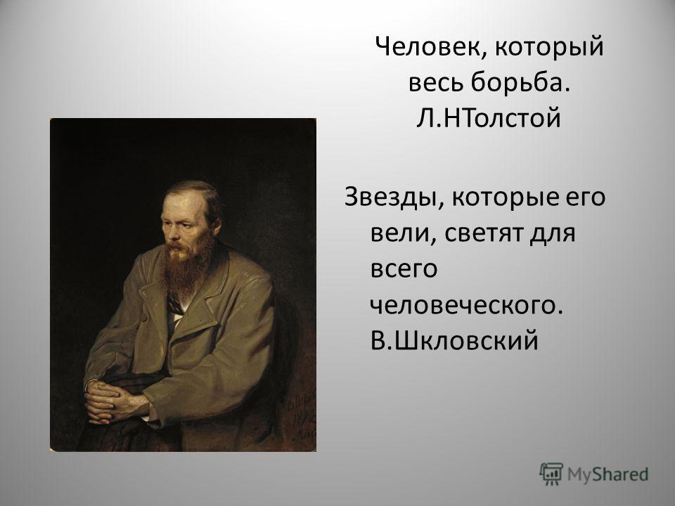 Человек, который весь борьба. Л.НТолстой Звезды, которые его вели, светят для всего человеческого. В.Шкловский