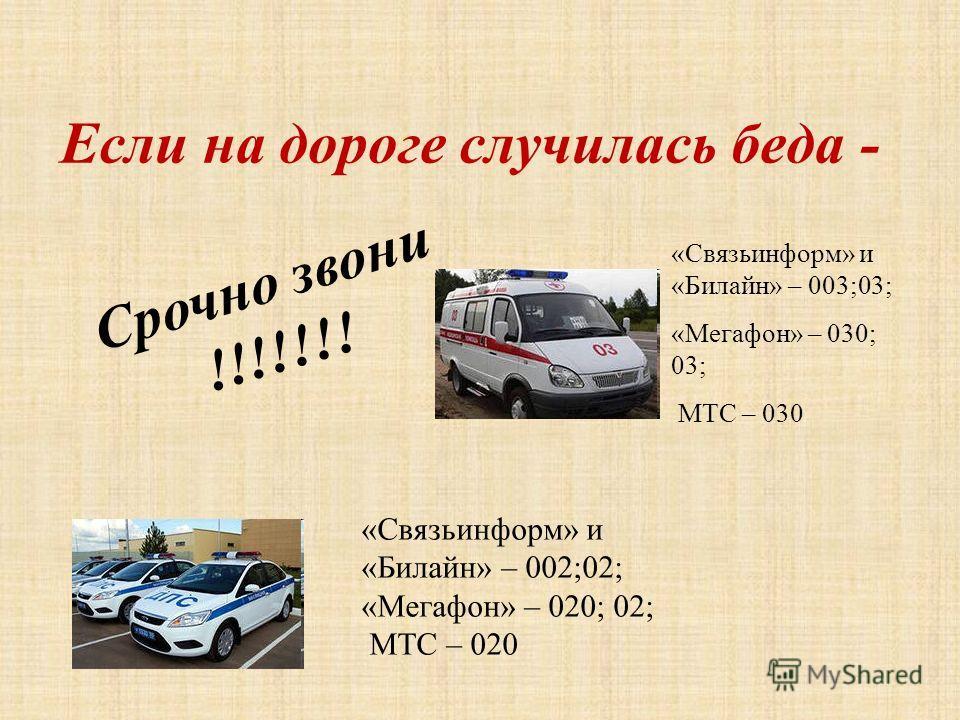 Какие могут быть последствия? Ежедневно на дорогах России погибает около 1,5 тысяч детей. 24 тысячи получают ранения.