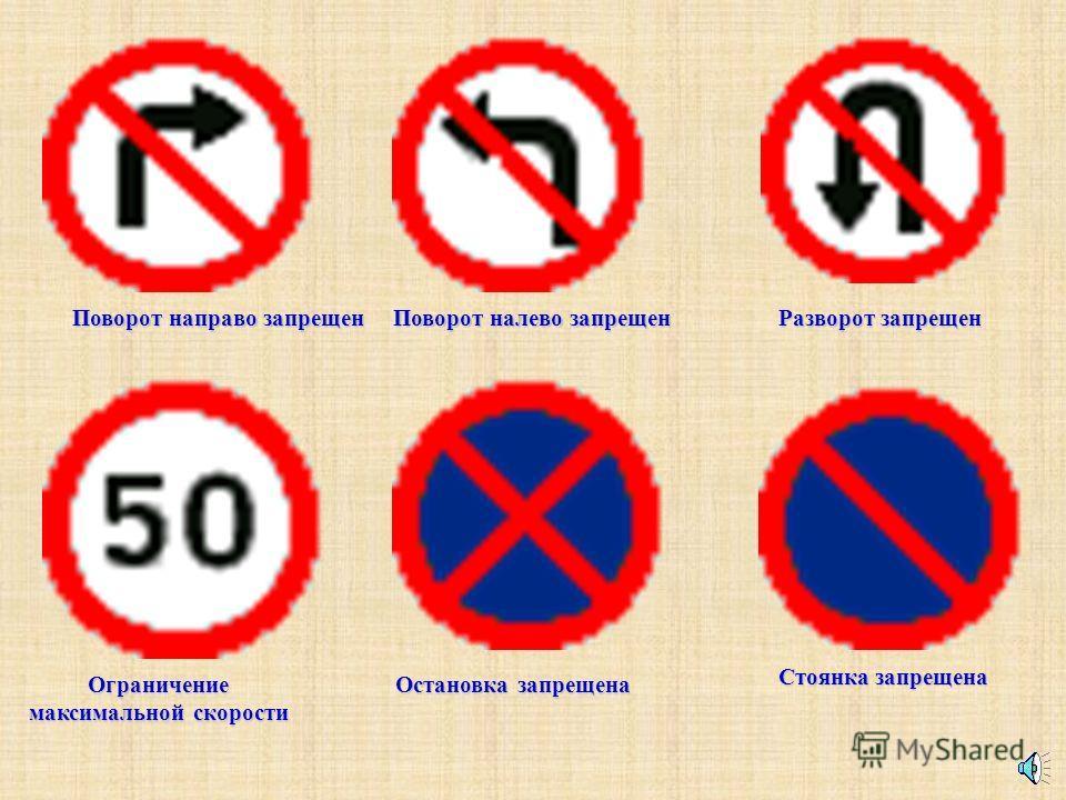 ВЪЕЗД ЗАПРЕЩЕН Движение пешеходов запрещено Движение грузовых автомобилей запрещено Движение мотоциклов запрещено Движение на велосипедах запрещено Обгон запрещен З А П Р Е Щ А Ю Щ И Е