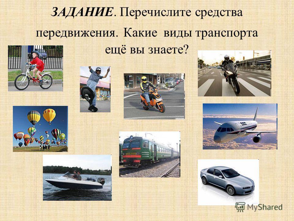 Мусколоход, паровая тележка, одноместный экипаж, велосипед, самодвижущийся экипаж, телега ветер, трехколесный экипаж, самодвигающаяся коляска, карета, паровая машина, самокатка, педальний велосипед, электроцикл, бензиновый автомобиль, автомобили с ди