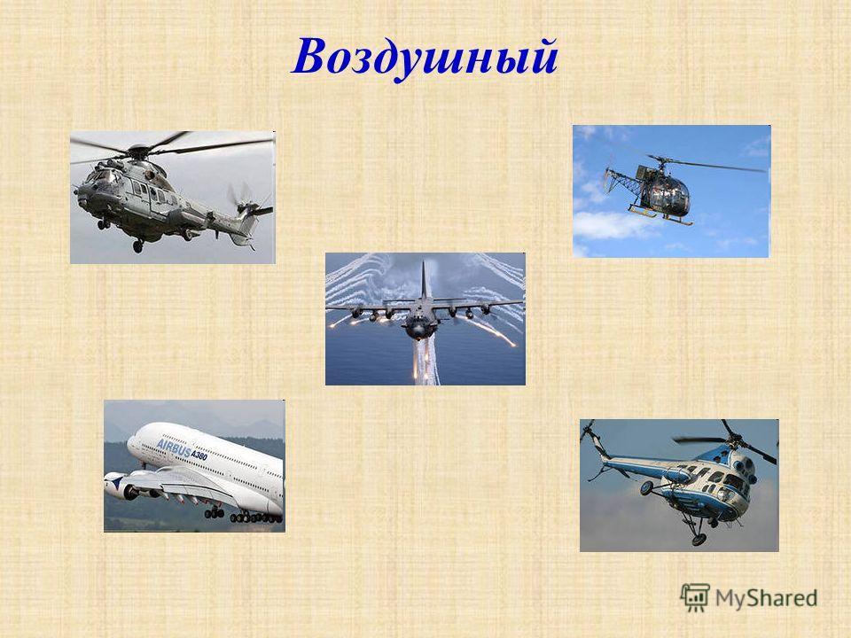 Виды транспортных средств, их классификация. В зависимости от места передвижения весь транспорт делится на 5 больших групп: воздушный, наземный, подземный, водный, железнодорожный.