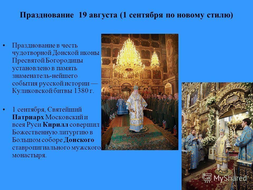 Празднование 19 августа (1 сентября по новому стилю) Празднование в честь чудотворной Донской иконы Пресвятой Богородицы установлено в память знаменатель-нейшего события русской истории Куликовской битвы 1380 г. 1 сентября, Святейший Патриарх Московс