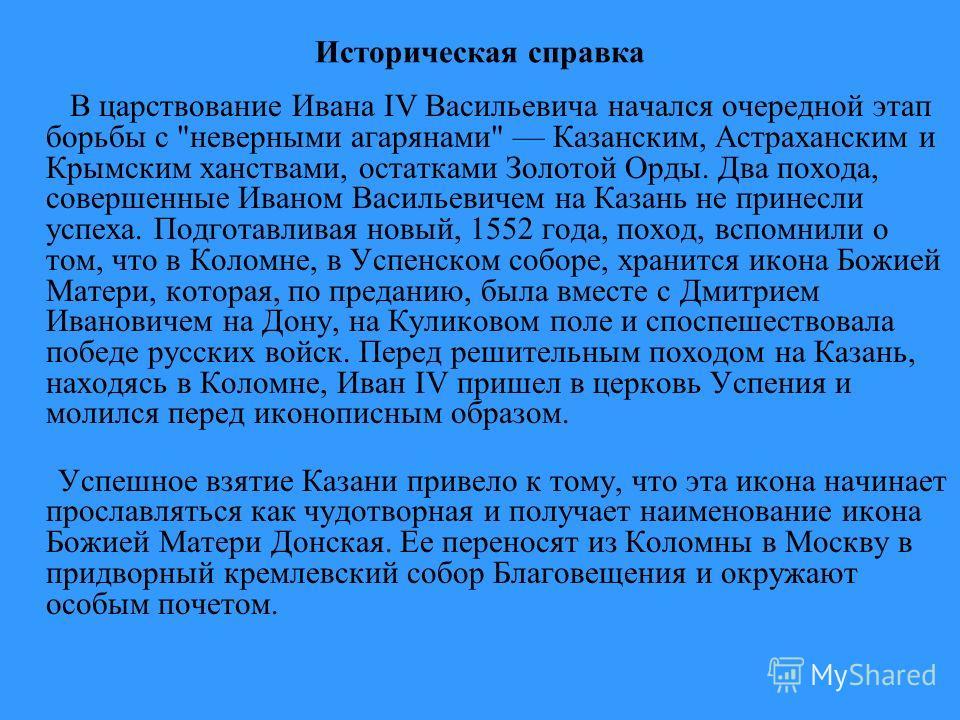 Историческая справка В царствование Ивана IV Васильевича начался очередной этап борьбы с