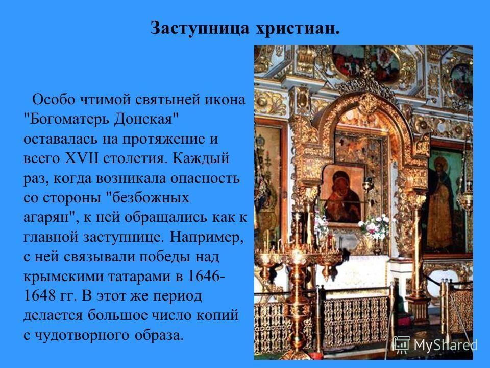 Заступница христиан. Особо чтимой святыней икона